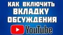 Как включить вкладку обсуждение на канале YouTube