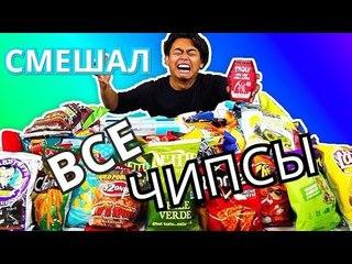 ПЕРЕМЕШАЛ 50 ВИДОВ ЧИПСОВ! + САМЫЕ ОСТРЫЕ ЧИПСЫ В МИРЕ ( Guava Juice )