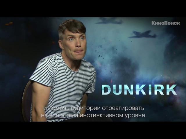 Дюнкерк - Интервью с создателями фильма на Русском (2017)