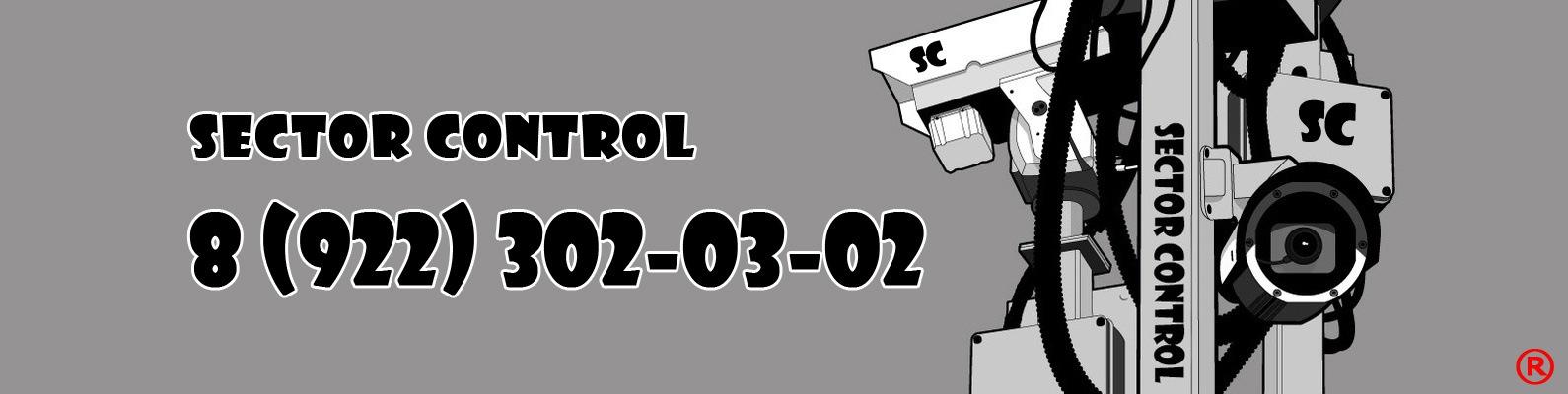 Сектор контроля (SectorControl)