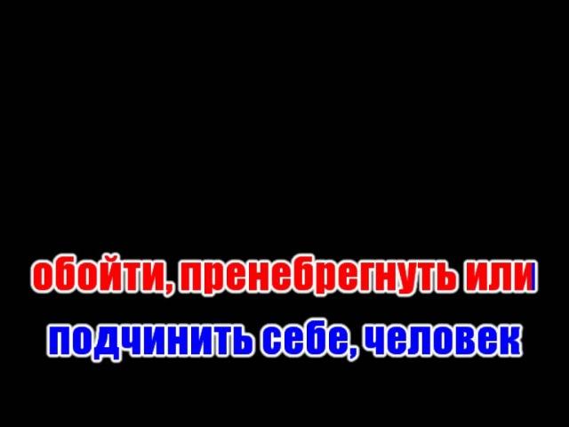 Наука о Любви--0.02 ВВЕДЕНИЕ В КОНЦЕПЦИЮ ГЕРМЕТИЗМА