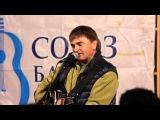 Андрей Козловский, 6.09.13, фестиваль туристской песни