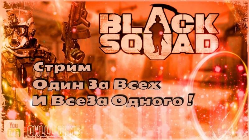 Black Squad - Стрим: Один За Всех И Все За Одного (ClanWar)