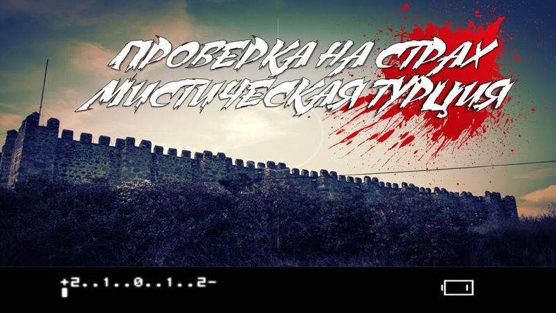 Проверка На Страх [СЕЗОН 2] 02 (Мистическая Турция , Заброшенные подвалы отеля)