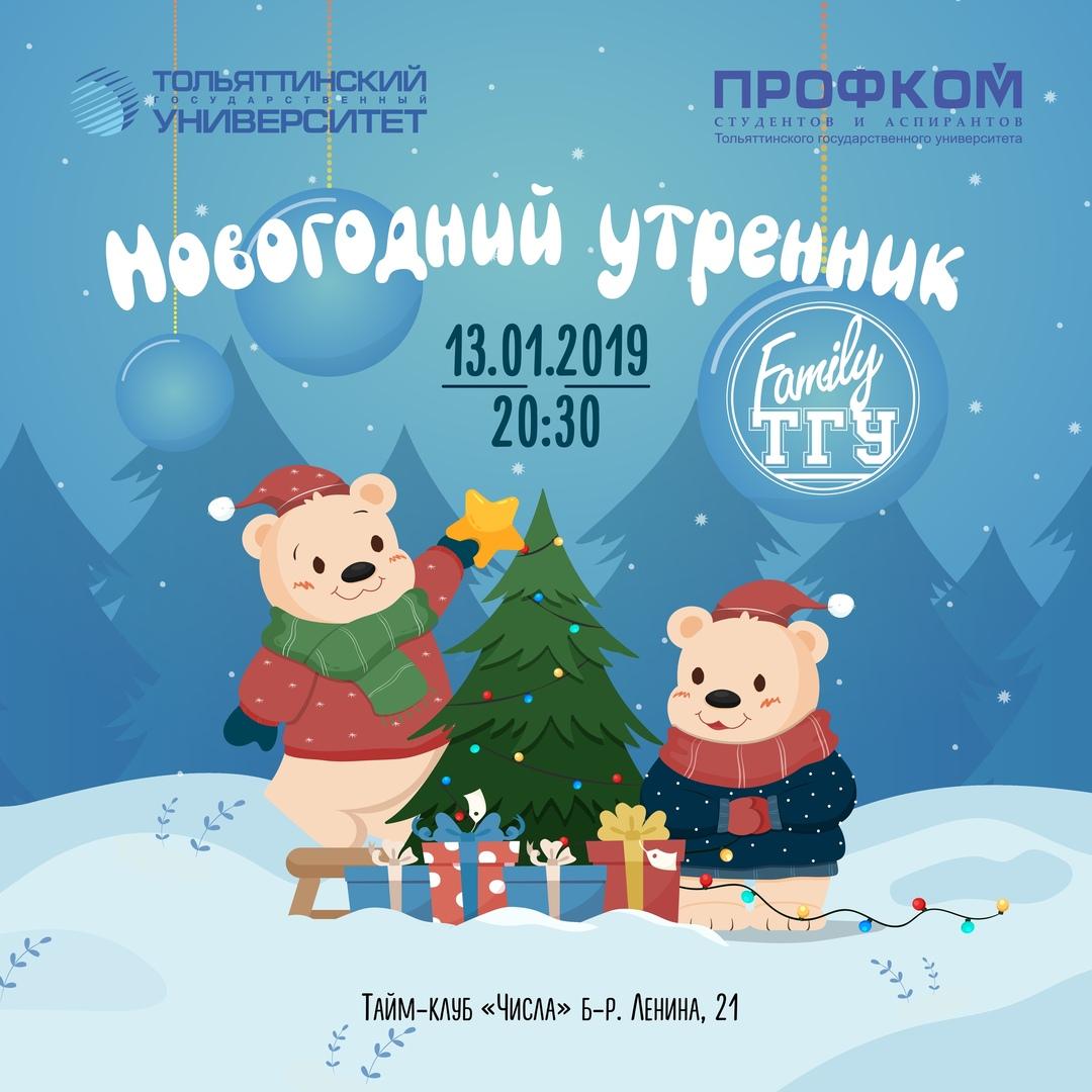 Афиша Тольятти Private party profkom