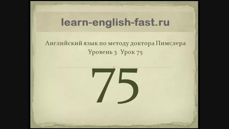 Английский по методу Пимслера Видео 75