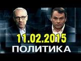 Политика с Петром Толстым 11.02.2015 Саммит в Минске: большие ожидания
