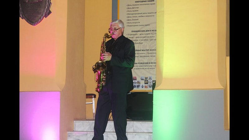 Саксофонист Марат Фазуллин Однажды тёплым майским вечером