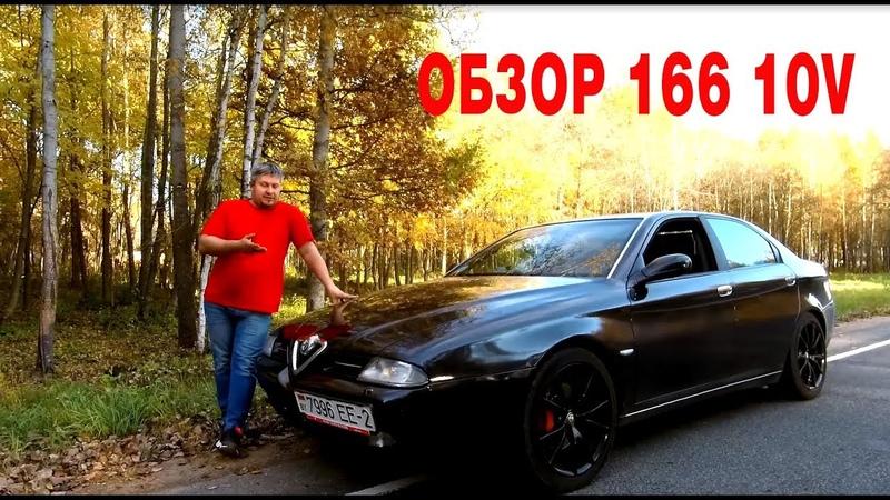 Обзор Альфа Ромео 166 2 4 JTD 10 v Alfa Romeo Review 166