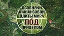 Николай Сапелкин Мы живём за счёт сталинского наследия