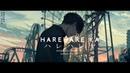 [Vietsub | Kara] Harehare ya (Clear and Sunny) - / ハレハレヤ