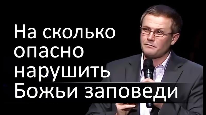 На сколько опасно нарушить Божьи заповеди - Александр Шевченко
