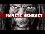 Мачете убивает (Machete Kills) Трейлер RUS - HD