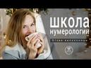 Женя ты просто ОГОНЬ Отзыв Евгении Кедровских о школе нумерологии