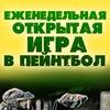 """21/05/17 ПЕЙНТБОЛ, ОТКРЫТАЯ ИГРА """"ВИНЕГРЕТ"""""""