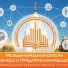 Международная Школа Бизнеса г. Обнинск