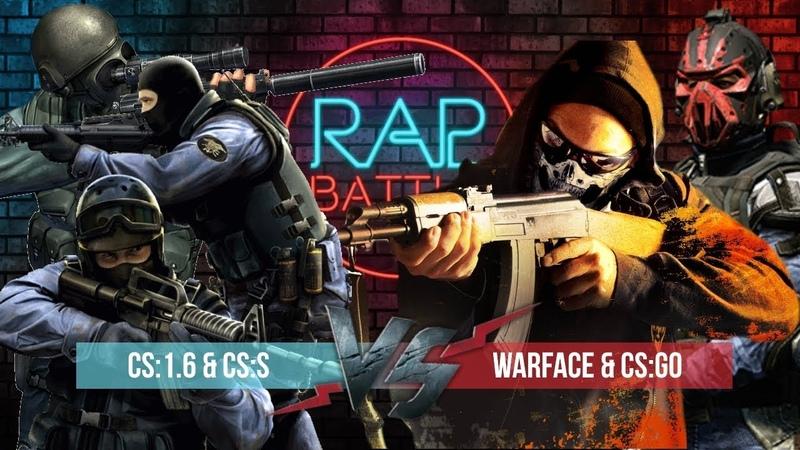 Рэп Баттл 2x2 - Warface CS:GO vs. CS 1.6 CS:S