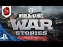 WOT Console PS4 XBOX War Stories Spoils of War Военные Хроники Трофей Войны
