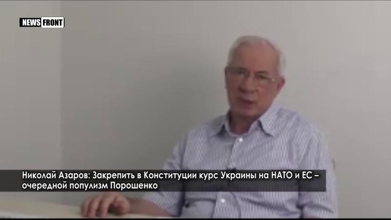 Николай Азаров: Закрепить в Конституции курс Украины на НАТО и ЕС – очередной популизм Порошенко