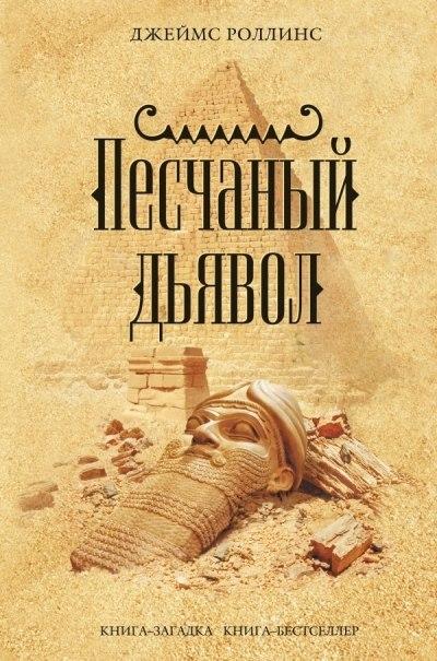 Двадцать лет назад английский археолог и миллионер Реджинальд Кенсингтон бесследно исчез в легендарном городе Убаре, затерянном в Аравийской пустыне.
