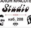 """Салон красоты """"Studio"""""""