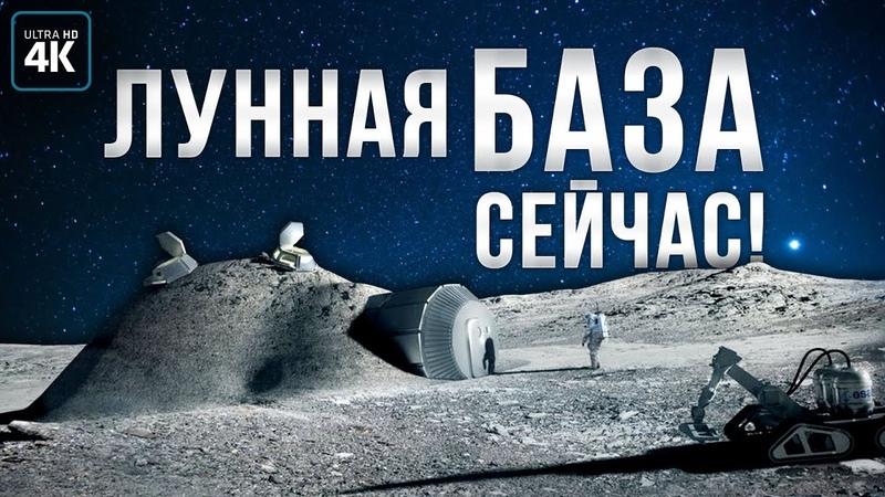 База на Луне.