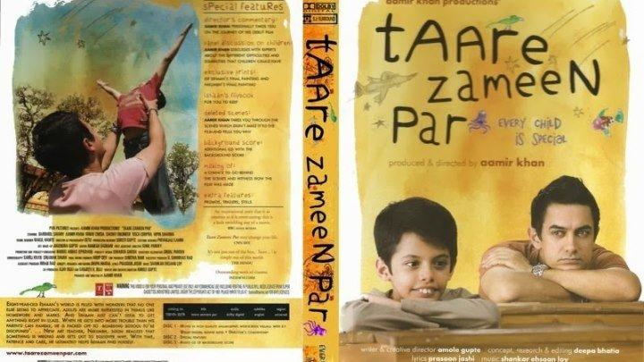 Звездочки на земле Taare Zameen Par 2007 HD Индия