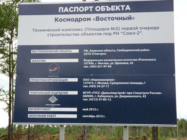 """Национальный космодром """"Восточный"""" (Россия) K_sENcUtj6A"""