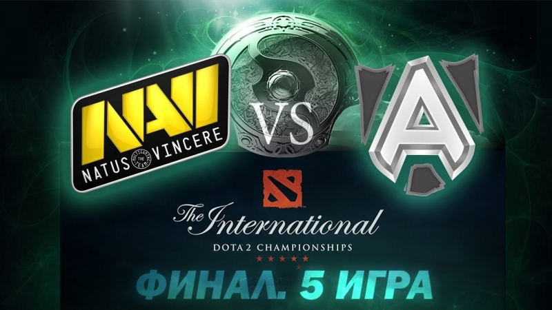 Alliance vs Na'Vi - Финальная 5 Игра The International 2013