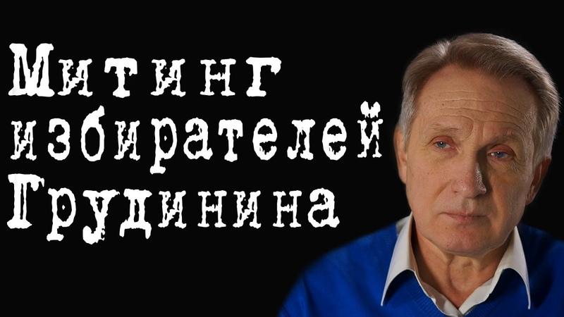 Митинг избирателей Грудинина ВладимирФилин