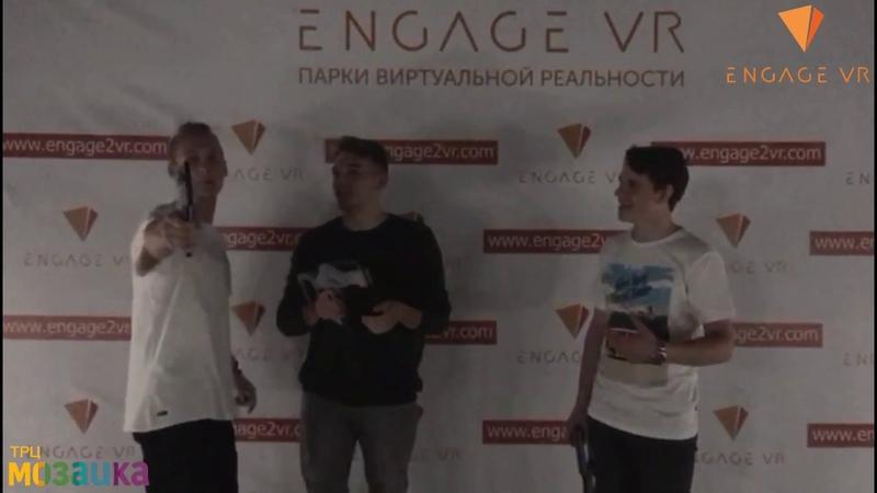 ENGAGE VR ТРЦ Мозаика Креативный видео отзыв