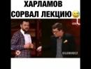 Харламов сорвал лекцию - Камеди Клаб