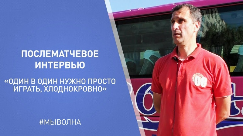Послематчевое интервью с главным тренером Олегом Королём