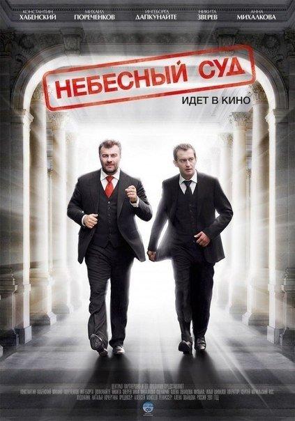 Hебесный сyд (2012)