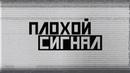 Плохой сигнал На кого ссылался Солженицын
