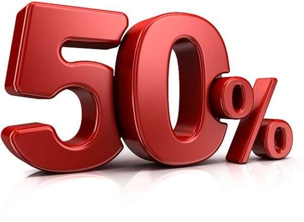 Скидка 50% на услуги