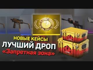 Dmitriy Landstop ВЫПАЛ КРУТОЙ ДРОП С НОВЫХ КЕЙСОВ DANGER ZONE _ CS_GO