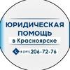 Юридическая помощь | Красноярск