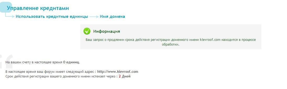 Когда обработают запрос о продлении регистрации домена? D2WBWLSOEuY