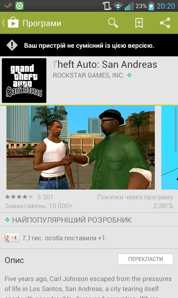 Gta san andreas 4pda android central forums.
