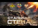Всероссийский киберспортивный турнир Стальная стена