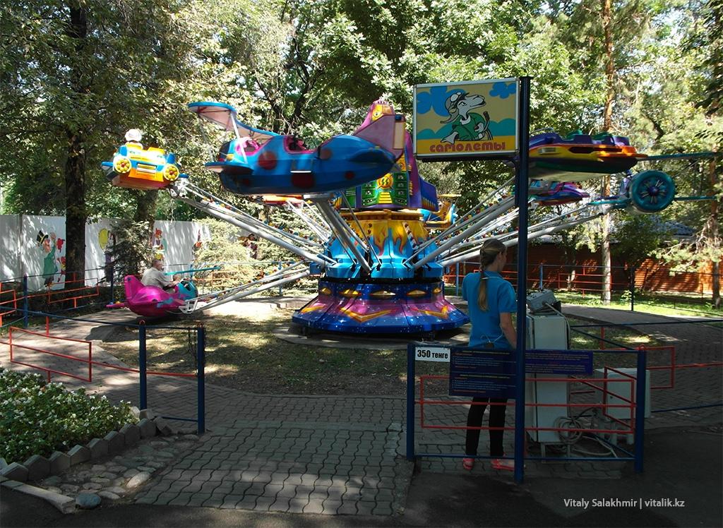 Самолеты в детском городке, Центральный парк Алматы