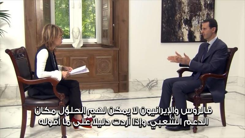 Башар Асад дает интервью британской Daily Mail о войне в Сирии, помощи России и отношении к Западу.