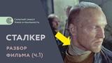 Сталкер (1979). Разбор фильма. Скрытый смысл 1