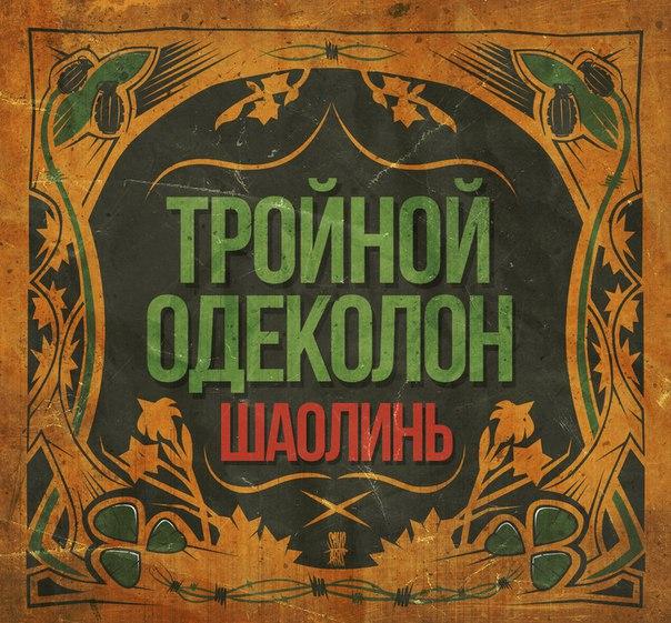 ШаолинЬ - Тройной Одеколон (2015)