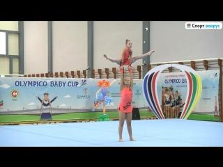 IV детский фестиваль гимнастики «Olympico Baby Cup». Спортивная акробатика, 1 день