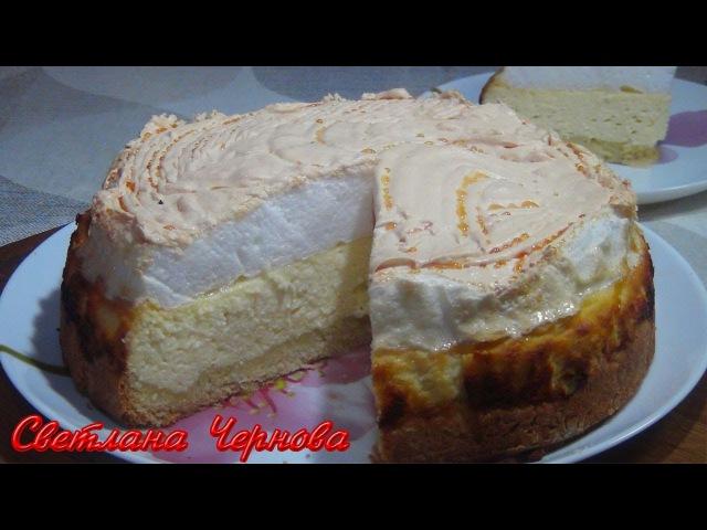 Творожный пирог Слезы Ангела..Очень Нежный и Вкусный!Cottage cheese pie Tears of an angel
