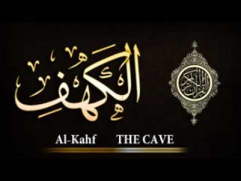 سورة الكهف كاملة | من أروع ما جود الشيخ عبد ا1604