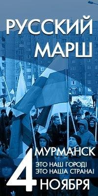 Подано уведомление о проведении Русского Марша в Мурманске