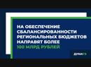 На обеспечение сбалансированности региональных бюджетов направят более 100 млрд рублей